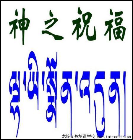 藏文字母的笔顺笔画