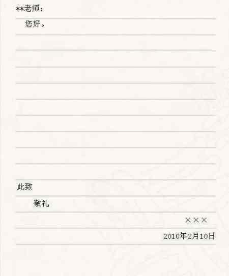 书信格式图片