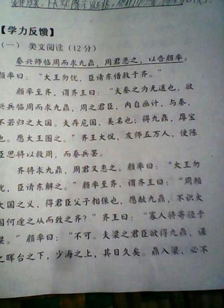 题目是曹氏之女的文言文怎么写