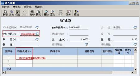 金蝶kis专业版新增bom表时,表头物料代码显示是空的,而表体选资料却能图片