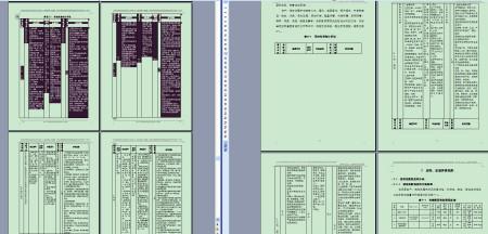 word表格排版图片