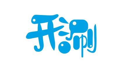 """以""""开涮""""为网址主题,设计一个网页logo 求大神指导图片"""