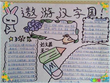 手抄报《傲游汉字王国》图片