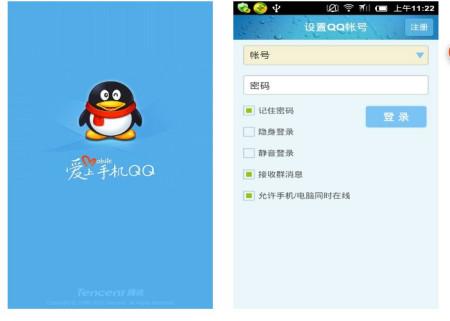 手机qq2013下载_谁有安卓手机qq2013安装包啊,要2.0的哟,4.1很不好用.给个下载链接啊