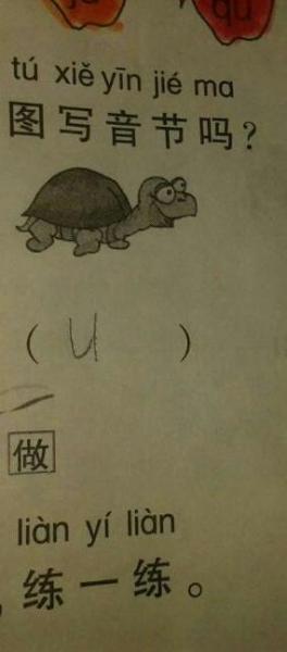 看图写音节怎么写?例如图上画的图片