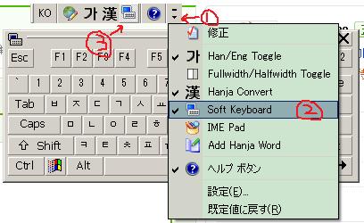 如何安装韩文输入法_在韩文输入法下怎么显示软键盘