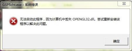 计算机丢失opengl32.dll怎么办
