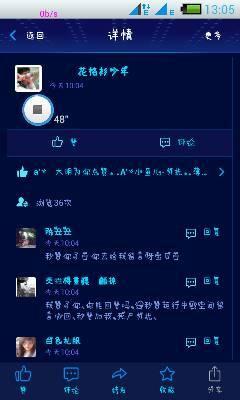 QQ空间发的说说(5)