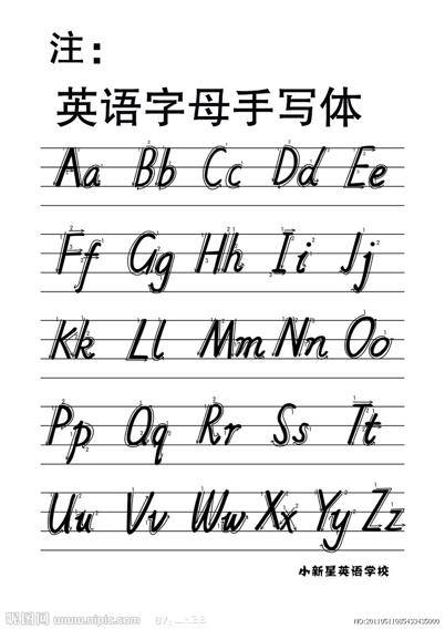 麻烦有心人把标准又好看的手写体英文字母大小写提供一下,谢谢!图片