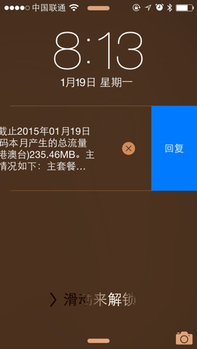 你们的ios8在锁屏界面,来短信的时候,向左滑动出回复和取消选项的时候图片