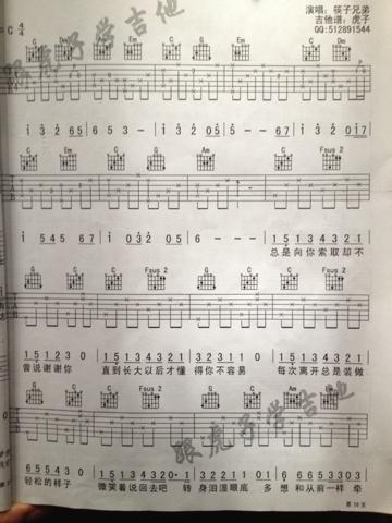 送给兄弟的歌吉他谱