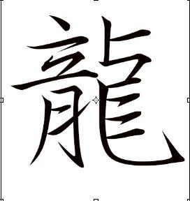 龙字网名大全女生 龙的繁体字大全图 龙虎雀武 繁 体字