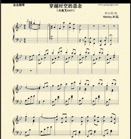 空的思念》(犬夜叉)的钢琴图片