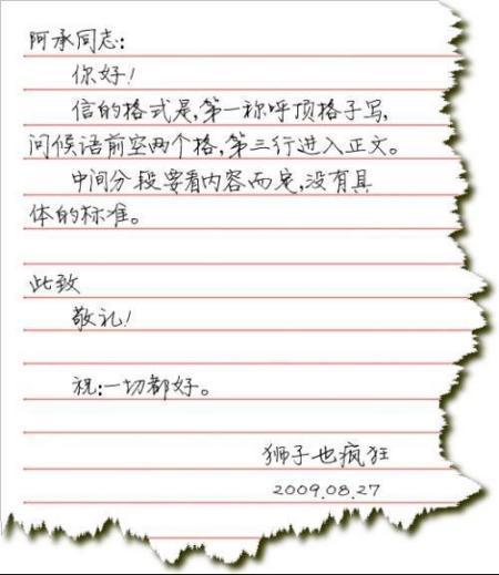 写信的格式是什么?要图图片