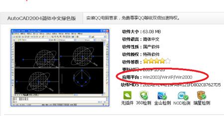 windows7家庭版为什么不能装2004CAD_百度