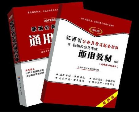 公务员考试复习教材,我同学是广东大专学历的,具备报考江西省高清图片