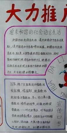 谁有推广普通话手抄报的内容?