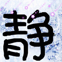 求yy频道设计一个静字图片