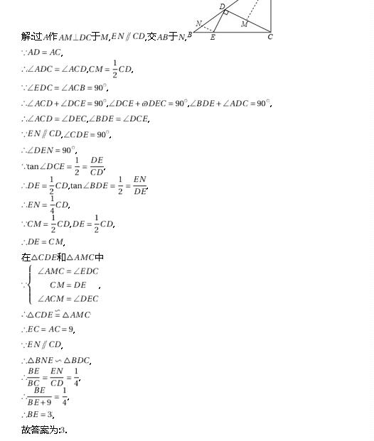 如图 在直角三角形abc中 角AcB等于90度