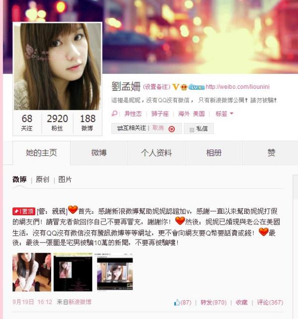 台湾美女妮妮的qq号码究竟是多少啊?
