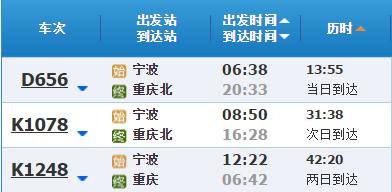 重庆到合江汽车时刻表-晚上有到宜宾的客车没高清图片