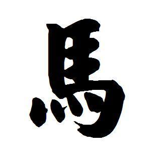 马的繁体字怎么写_马氏文通繁体版9787100074704马建忠商务