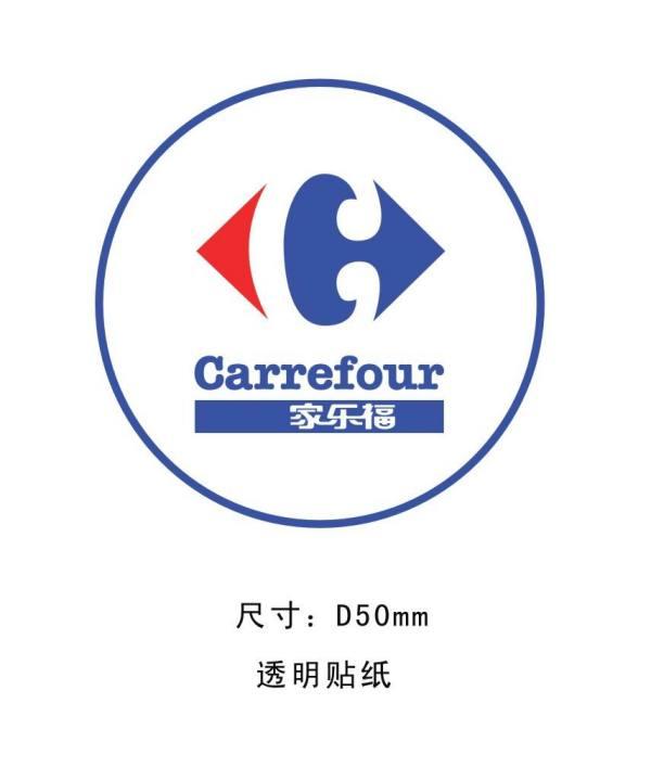 家乐福LOGO上的英文字是什么字体 如图所示 Carrefour