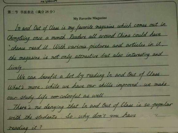 河南高考英语作文字体图片