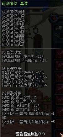 DNF剑宗远古2和远古3套的搭配问题