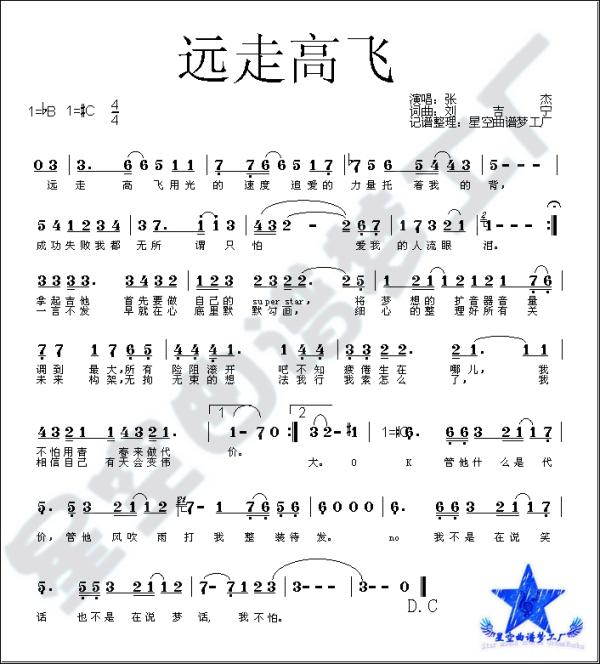 张杰《仰望星空》和《远走高飞》的歌谱图片