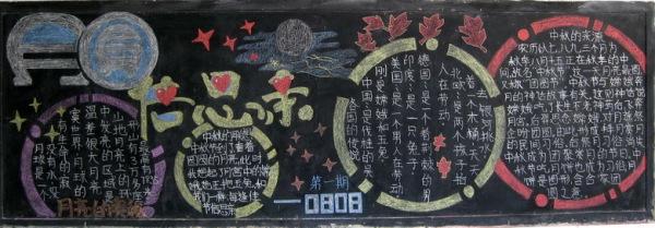 求关于中秋的黑板报设计