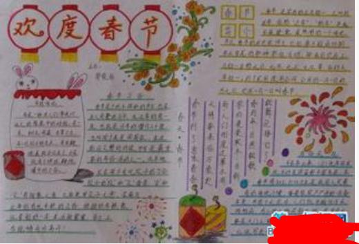 春节手抄报三年级下册大全简单地的图片
