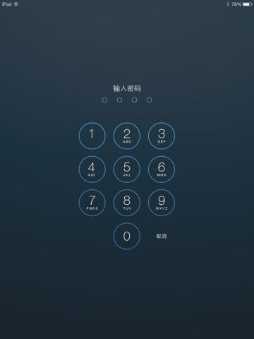 苹果ios7.2界面什么样图片