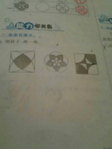 这三个怎么用圆规画出来