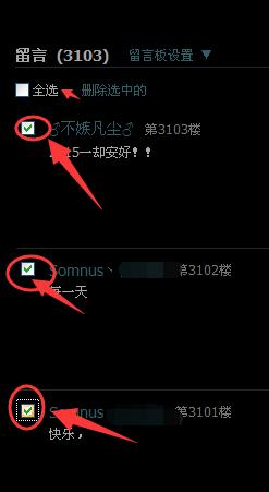 如何快速删除QQ空间说说,留言