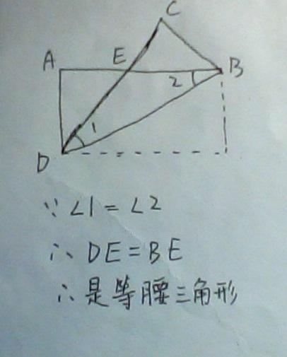 重合部分是一个等腰三角形吗 为什么