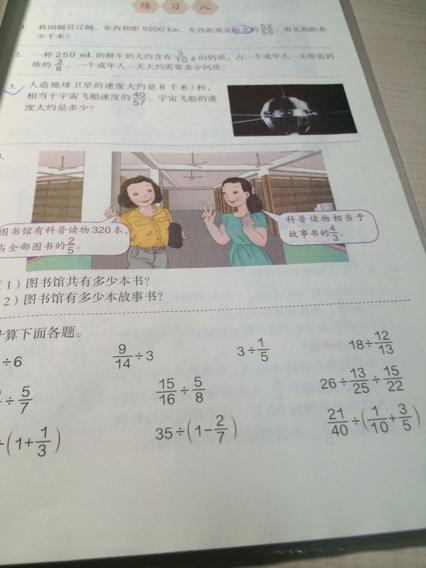 六年级上册的分数除法里的解方程要画图该怎么画