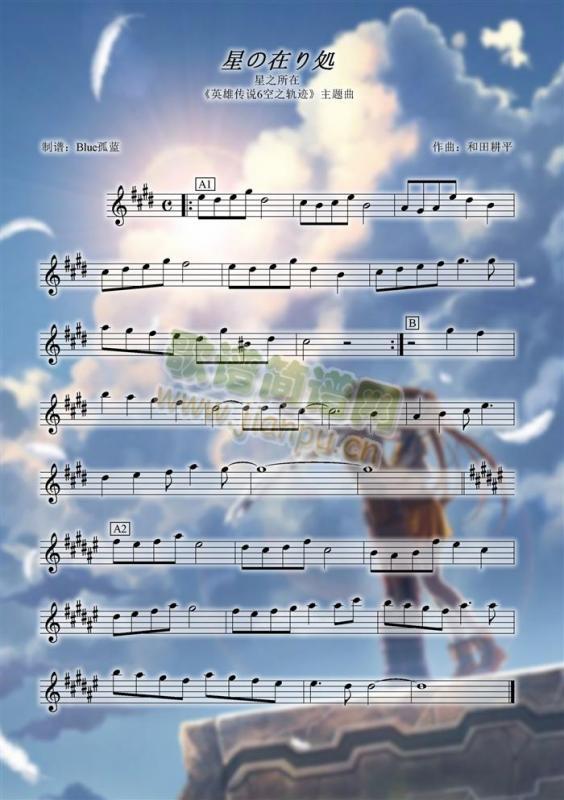 星之所在口琴谱_星之所在口琴简谱图片