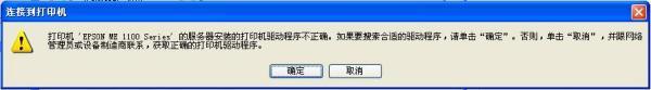 WIN XP连接WIN7(64bit)上的打印机驱动,打印机为:EPSON ...