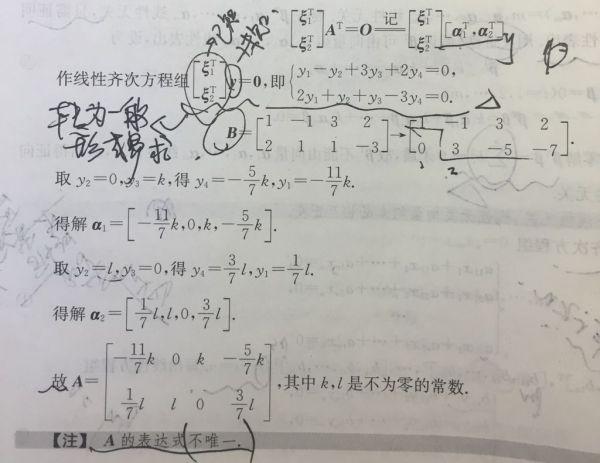 线性代数线性方程组,为什么y2可以设为0.一般不是将自由变量,如题