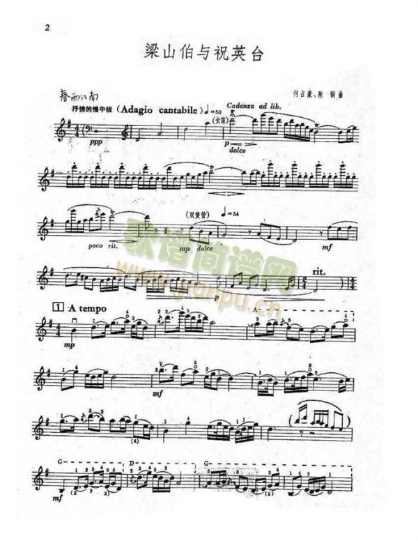 求梁祝 小提琴协奏曲 小提琴的曲谱图片