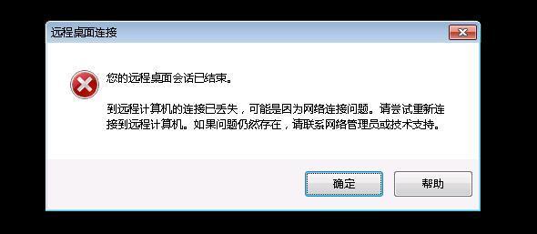 """win7局域网远程win7.提示""""您的远程桌面会话已结束请""""图片"""