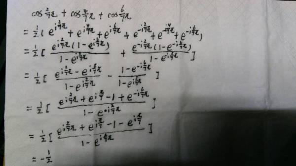复数多项式中,有p z z 7 1 其实是一道大题给出的条件 ,然后问 第三高清图片
