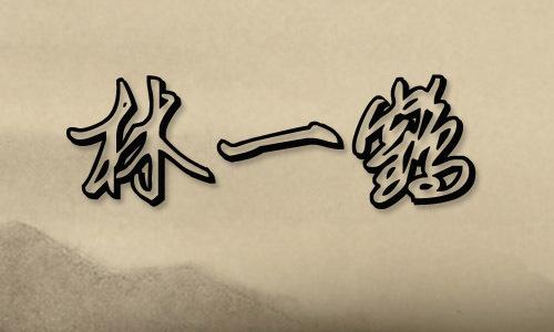 计带 林 字的QQ网名,要繁体字或火星文带不爱符号都行