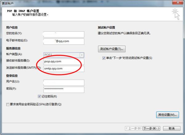 pop服务器是什么_电脑里的电子邮箱怎么登陆,接受的服务器选什么pop3,imap,http ...