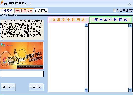 设计一个个性QQ网名 可用火星文 符号 拼音 繁体字之类 要好看一