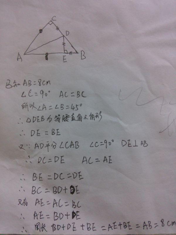 如图 在三角形ABC中 角C=90度