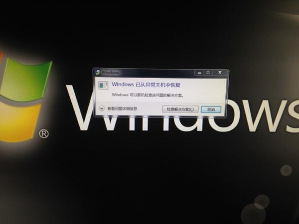 Win7 64位系统,开机蓝屏怎么解决