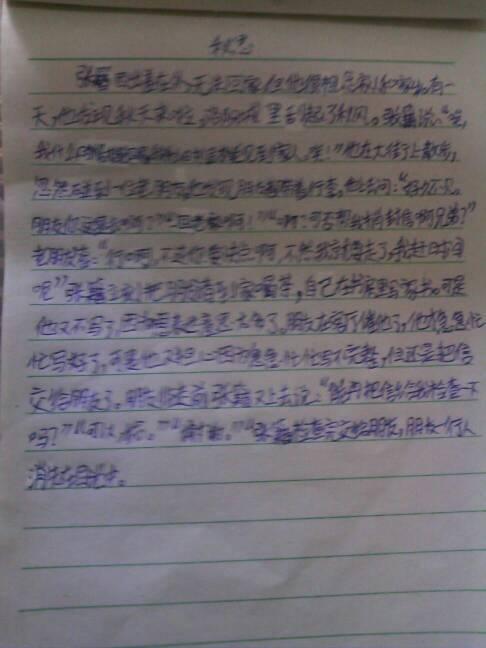 秋思编成小故事200字