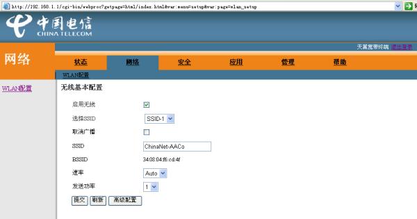中国电信的天翼宽带无线怎么设置图片